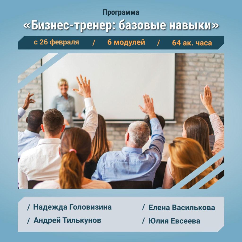 Программа «Бизнес-тренер: базовые навыки»