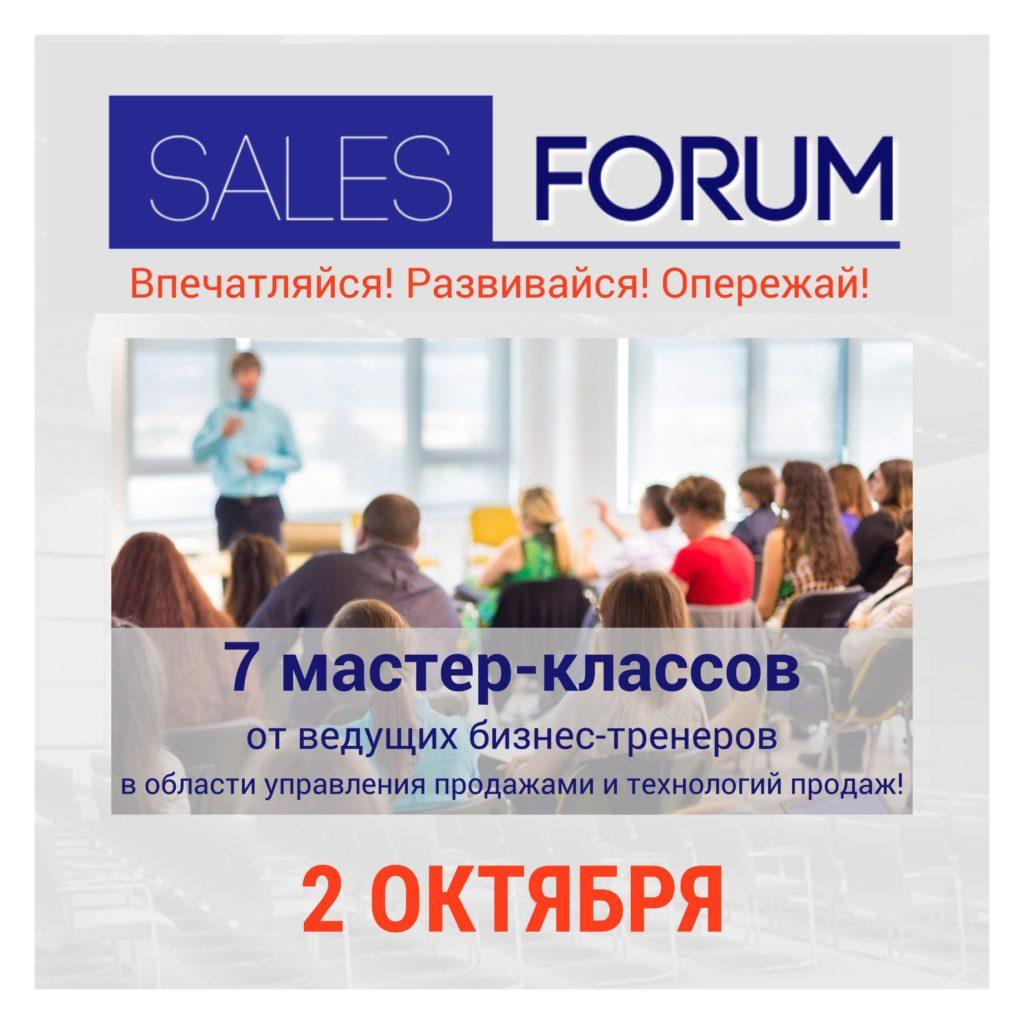 Sales Forum 2018. Впечатляйся! Развивайся! Опережай!