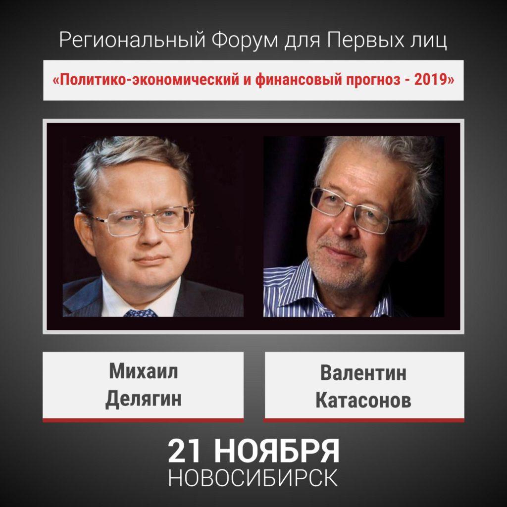 Политико-экономический и финансовый прогноз 2019 / Михаил Делягин  и Валентин Катасонов