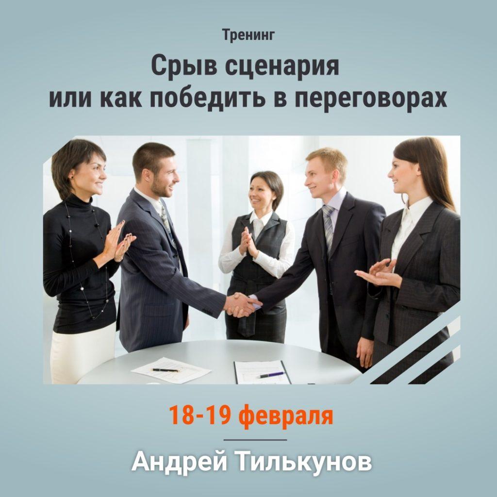 Тренинг «Срыв сценария или как победить в переговорах»