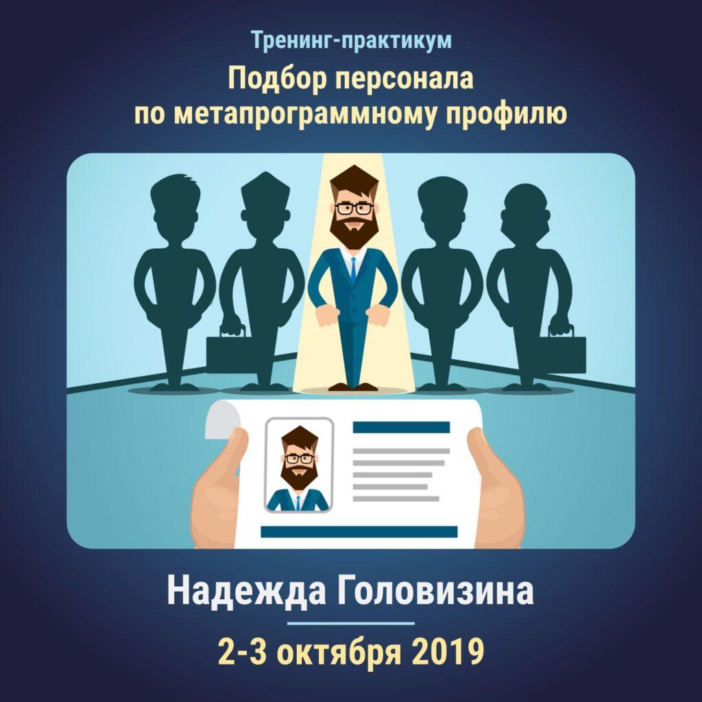 Тренинг-практикум «Подбор персонала по метапрограммному профилю»
