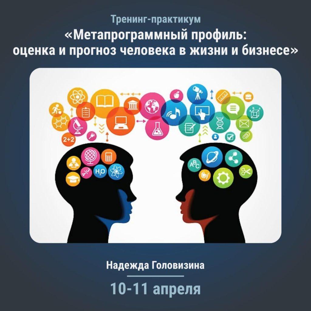 Тренинг-практикум «Метапрограммный профиль: оценка и прогноз человека в жизни и бизнесе»