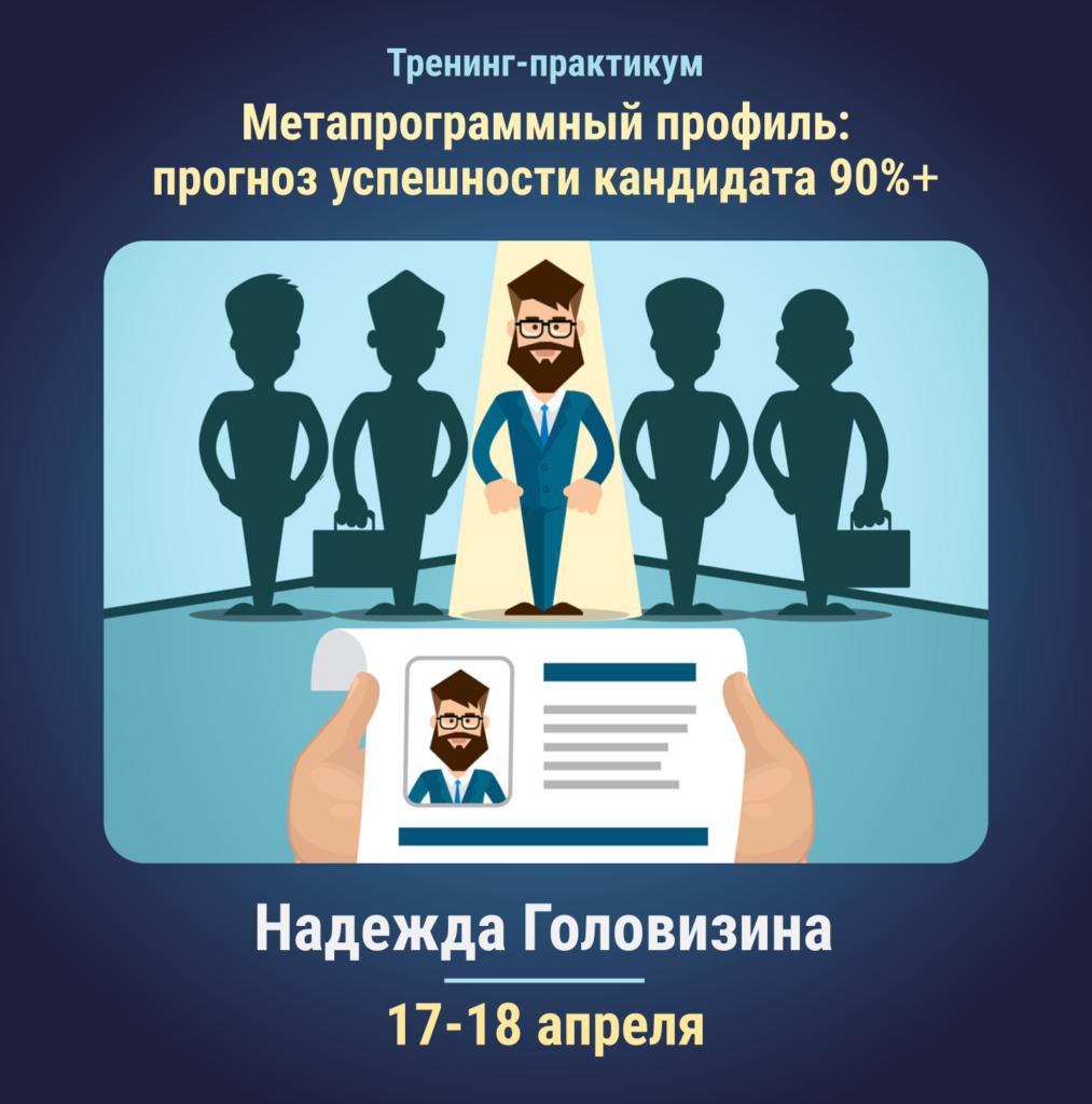 Тренинг-практикум «Метапрограммный профиль: прогноз успешности кандидата 90%+»