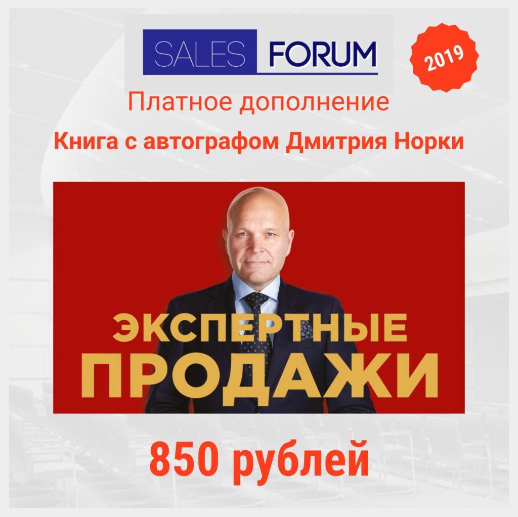 Дополнительно к Sales Forum 2019 – Книга с автографом Д.Норки