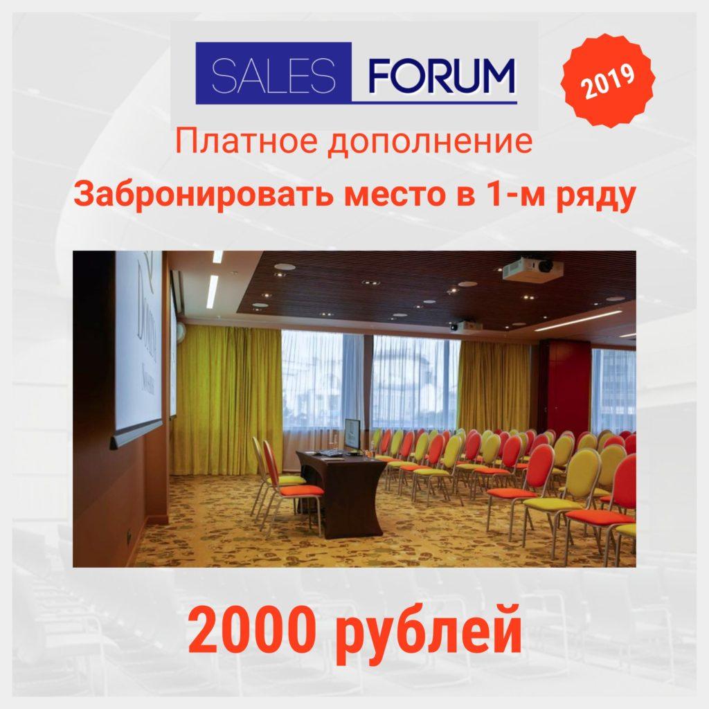 Дополнительно к Sales Forum 2019 – Место в 1-м ряду