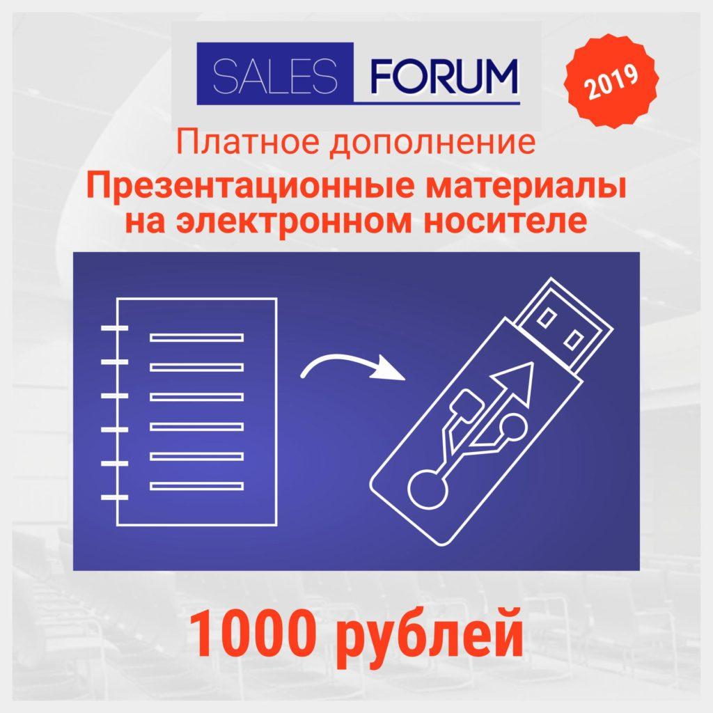Дополнительно к Sales Forum 2019 – Презентационные материалы на электронном носителе