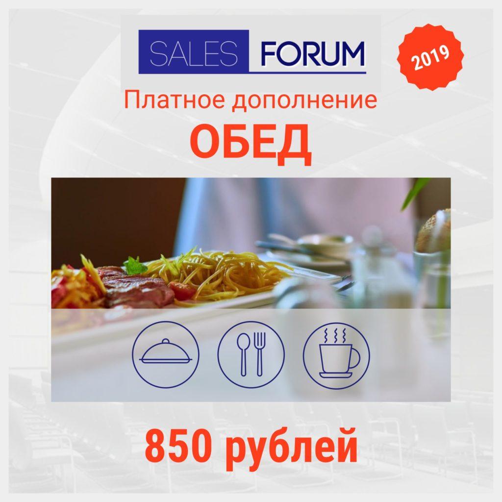 Дополнительно к Sales Forum 2019 – Обед