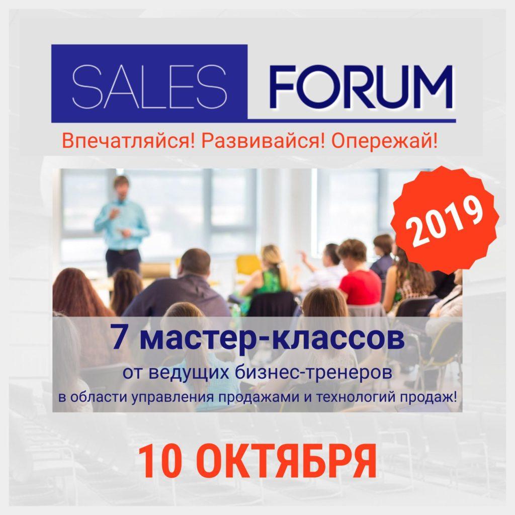 Sales Forum 2019. Впечатляйся! Развивайся! Опережай!