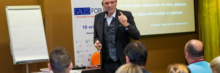 Sales Forum 2019 фото с форума
