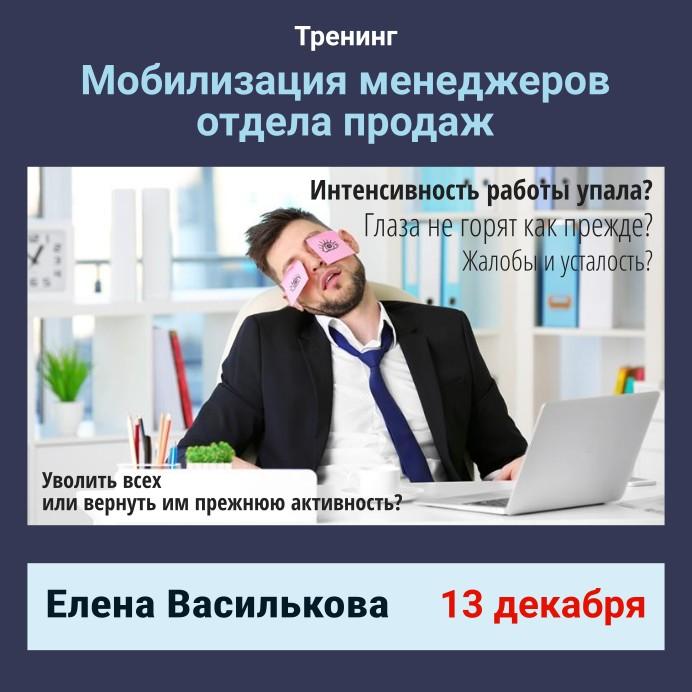 Тренинг  «Мобилизация менеджеров отдела продаж»
