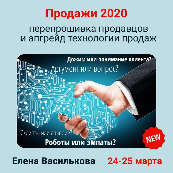 Продажи 2020: перепрошивка продавцов и апгрейд технологии продаж (new)