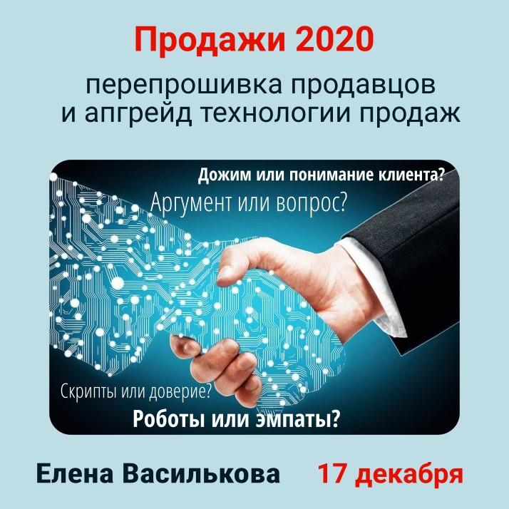 Продажи 2020: перепрошивка продавцов и апгрейд технологии продаж