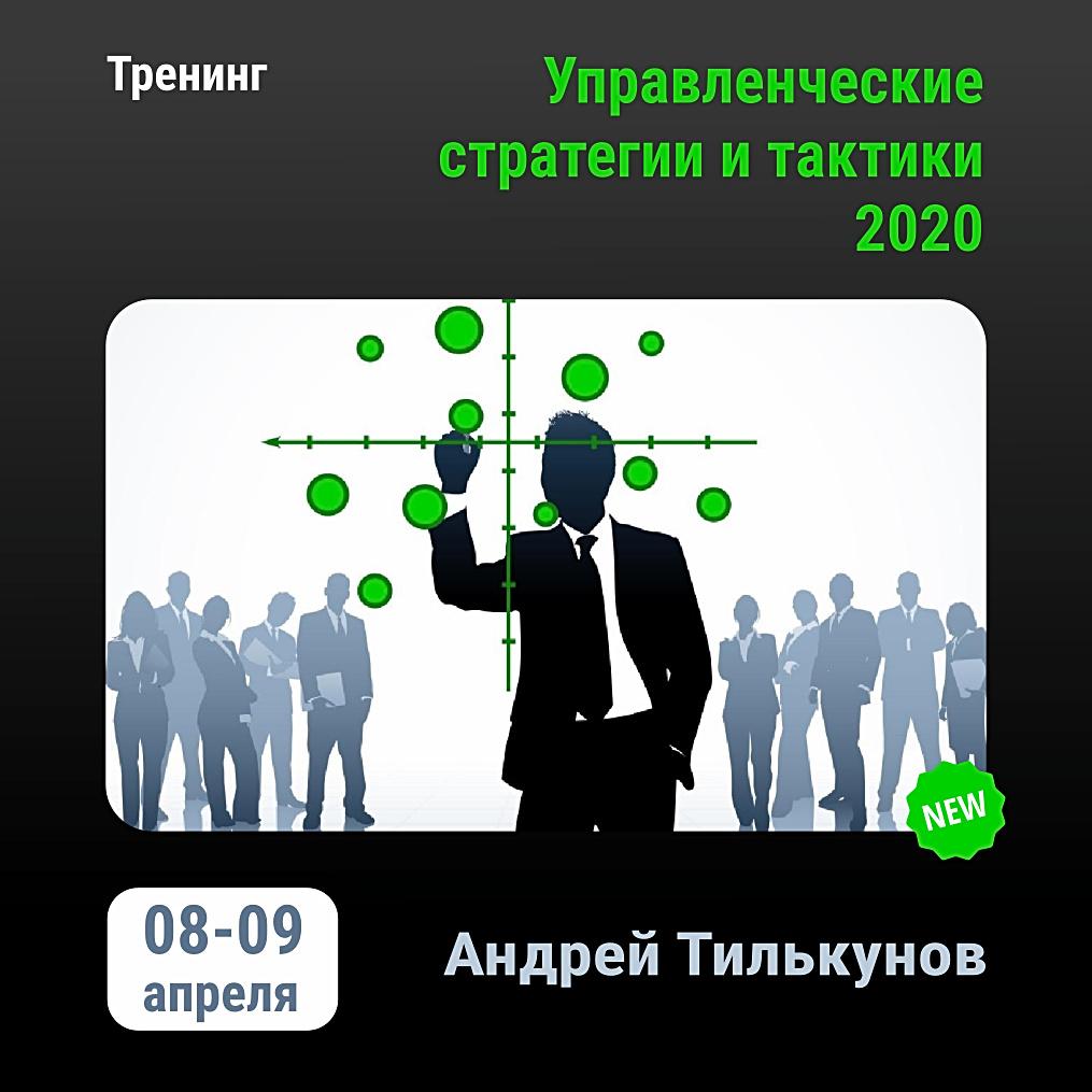 Управленческие стратегии и тактики 2020