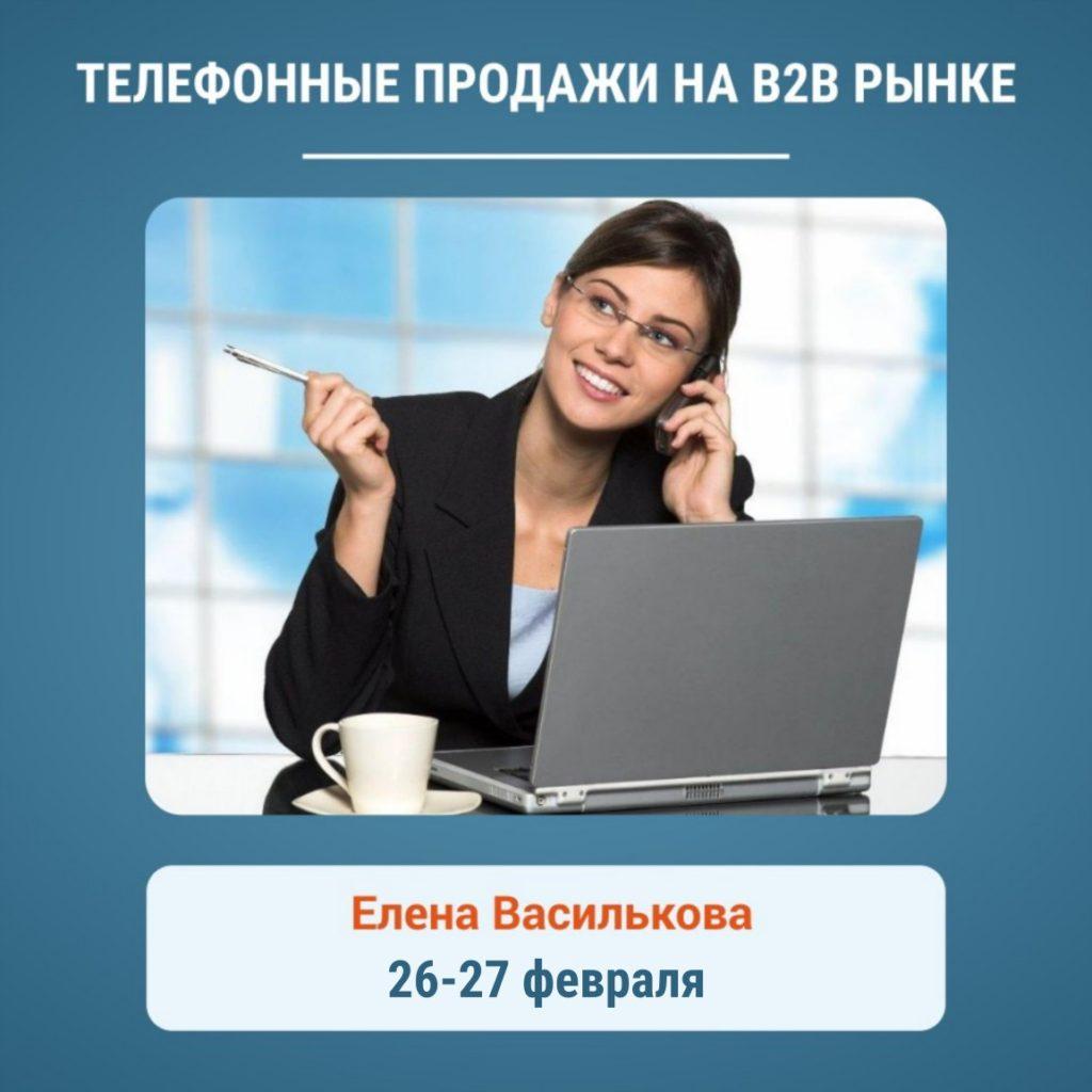 """Тренинг """"Телефонные продажи на В2В рынке"""""""